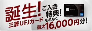 三菱UFJカード プラチナ・アメリカン・エキスプレスカード公式サイト