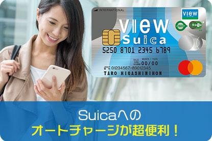 Suicaへのオートチャージが超便利!