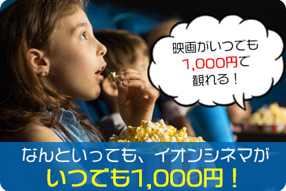 なんといっても、イオンシネマがいつでも1,000円!