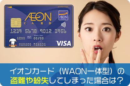 イオンカード(WAON一体型)の盗難や紛失してしまった場合は?