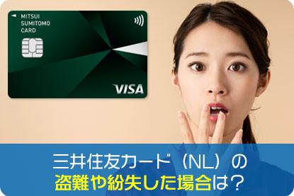 三井住友カード(NL)の盗難や紛失した場合は?