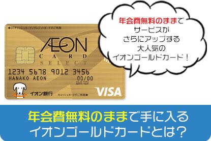 年会費無料のままで手に入るイオンゴールドカードとは?