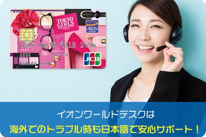 イオンワールドデスクは、海外でのトラブル時も日本語で安心サポート!