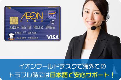 イオンワールドデスクで海外でのトラブル時には日本語で安心サポート!