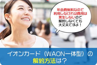 イオンカード(WAON一体型)の解約方法は?