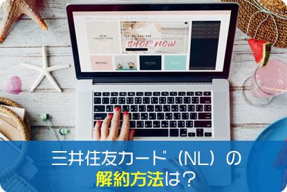 三井住友カード(NL)の解約方法は?