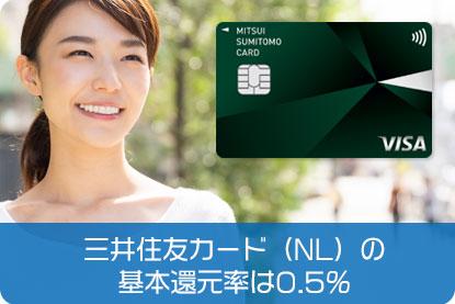 三井住友カード(NL)の基本還元率は0.5%