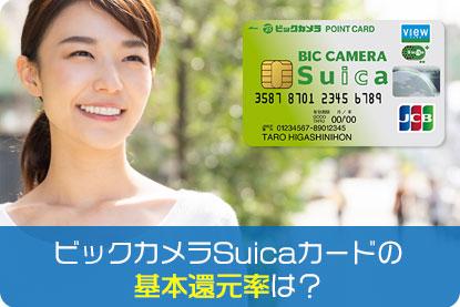 ビックカメラSuicaカードの基本還元率は?