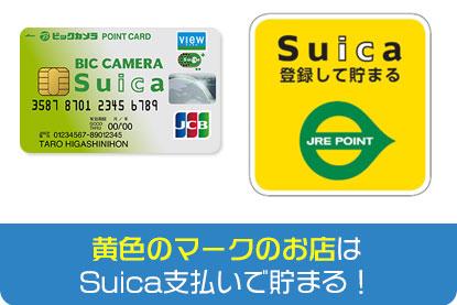 黄色のマークのお店はSuica支払いで貯まる!