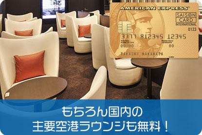 もちろん国内の主要空港ラウンジ無料で利用できる!