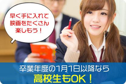 卒業年度の1月1日以降なら高校生もOK!