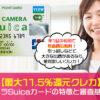 【最大11.5%還元クレカ】ビックカメラSuicaカードの特徴と審査基準を解説!