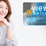 【定期券一体型もOK】ビュー・スイカカードの特徴と審査基準を解説!