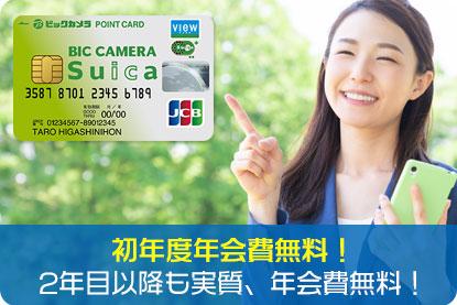 ビックカメラSuicaカードは初年度年会費無料!2年目以降も実質、年会費無料!