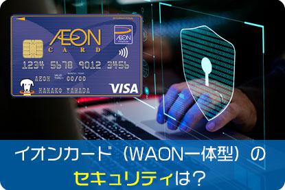 イオンカード(WAON一体型)のセキュリティは?