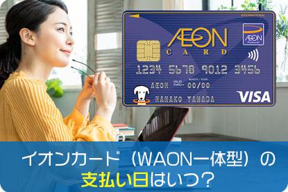 イオンカード(WAON一体型)の支払い日はいつ?
