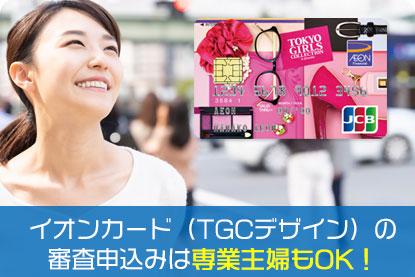 イオンカード(TGCデザイン)の審査申込みは専業主婦もOK!