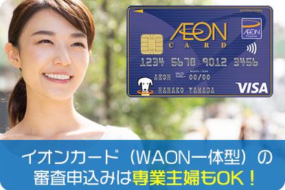 イオンカード(WAON一体型)の審査申込みは専業主婦もOK!