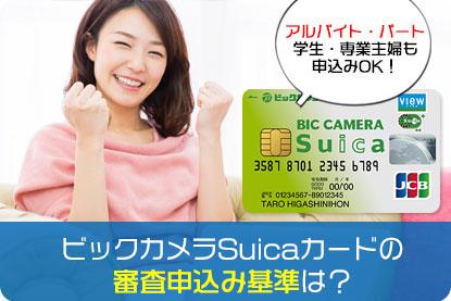 ビックカメラSuicaカードの審査申込み基準は?