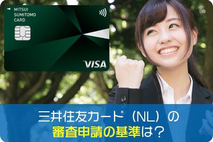 三井住友カード(NL)の審査申請の基準は?