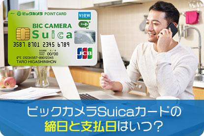 ビックカメラSuicaカードの締日と支払日はいつ?