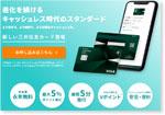 三井住友カード(NL)公式サイト
