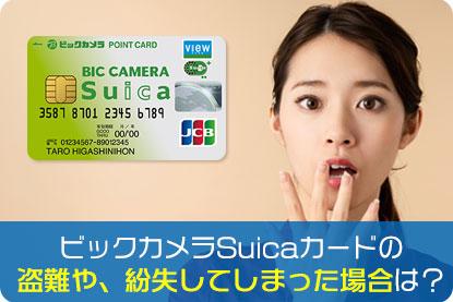 ビックカメラSuicaカードの盗難や、紛失してしまった場合は?