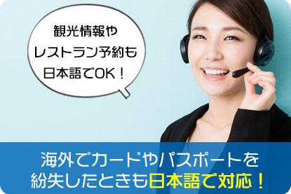 海外でカードやパスポートを紛失したときも日本語で対応!