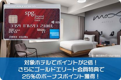 対象ホテルでポイントが2倍!さらにゴールドエリート会員特典で25%のボーナスポイント獲得!