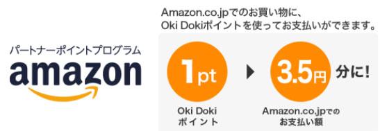 Amazonでは1ポイント=3.5円分として利用できる
