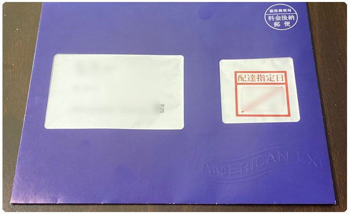 アメックスからの誕生日指定の郵便