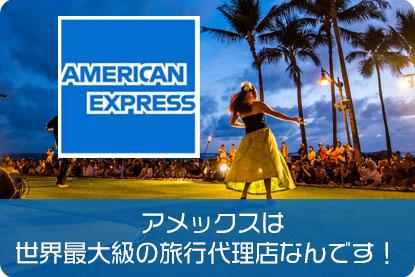 アメックスは世界最大級の旅行代理店なんです!