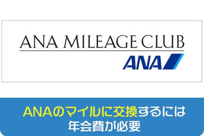 ANAのマイルに交換するには年会費が必要