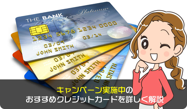 キャンペーン実施中のおすすめクレジットカードを詳しく解説