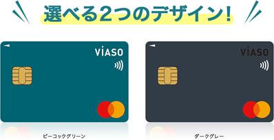 カードデザインは2種類