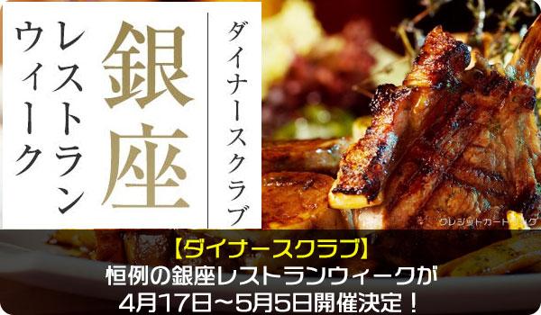 ダイナースクラブ恒例の銀座レストランウィークが4月17日~5月5日開催決定!