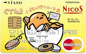 VIASOカード(ぐでたまデザイン)公式サイト