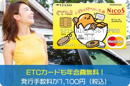 ETCカードも年会費無料!発行手数料が1,100円(税込)