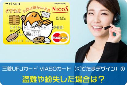 三菱UFJカード VIASOカード(ぐでたまデザイン)の盗難や紛失した場合は?