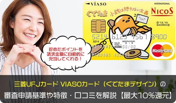 三菱UFJカード VIASOカード(ぐでたまデザイン)の審査申請基準や特徴・口コミを解説【最大10%還元】