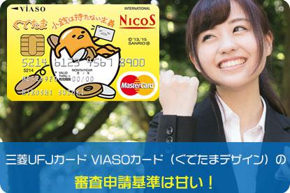 三菱UFJカード VIASOカード(ぐでたまデザイン)の審査申請基準は甘い!