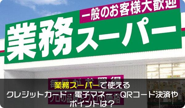 業務スーパーで使えるクレジットカード・電子マネー・QRコード決済やポイントは?