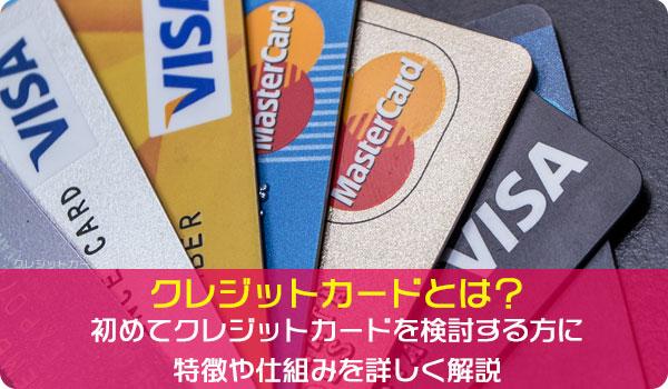 クレジットカードとは?初めてクレジットカードを検討する方に特徴や仕組みを詳しく解説
