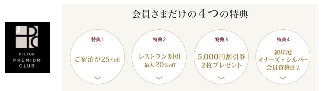 ヒルトン・プレミアムクラブ・ジャパン【HPCJ】が実質無料!