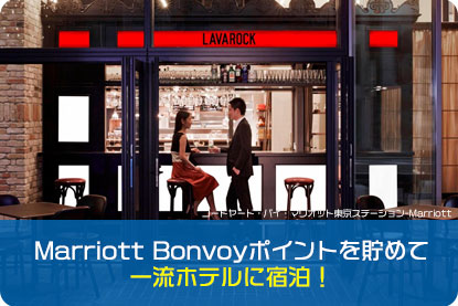 Marriott Bonvoyポイントを貯めて一流ホテルに宿泊!