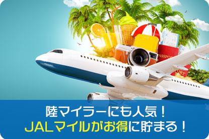 陸マイラーにも人気!JALマイルがお得に貯まる!