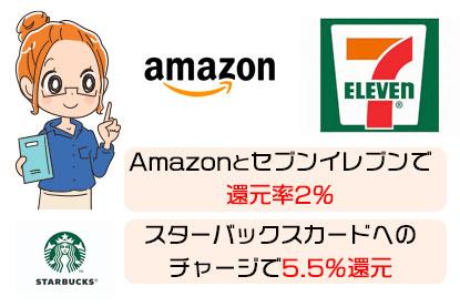 Amazon・セブンイレブンとスタバに強い!