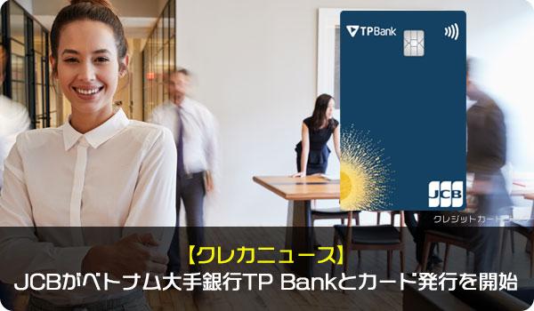【クレカニュース】JCBがベトナム大手銀行TP Bankとカード発行を開始