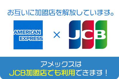 アメックスはJCB加盟店でも利用できます!