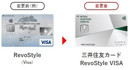 カードデザインが一新!